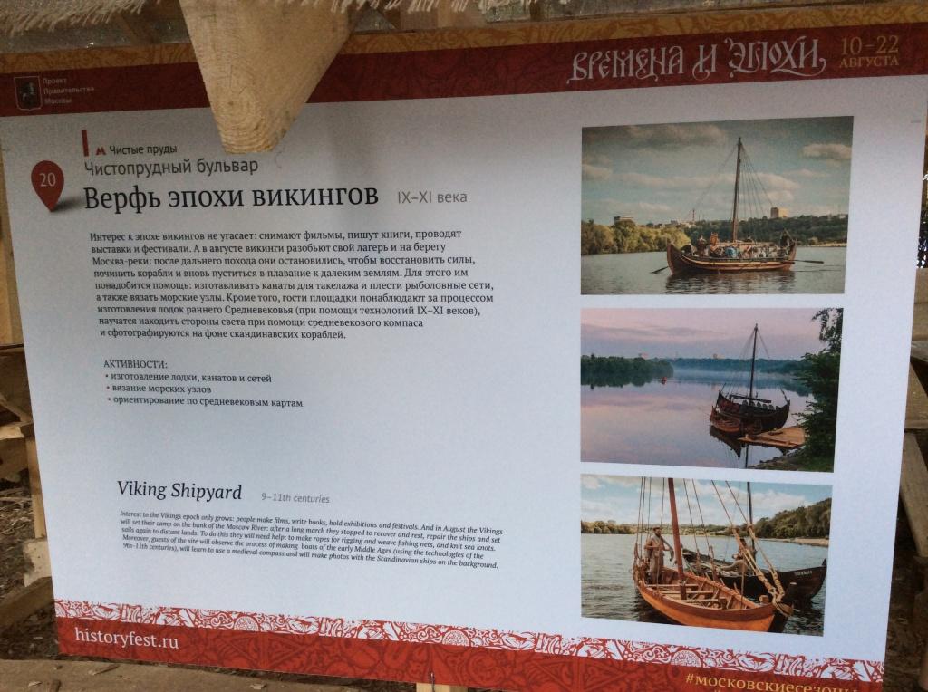 плакат Верфь эпохи викингов