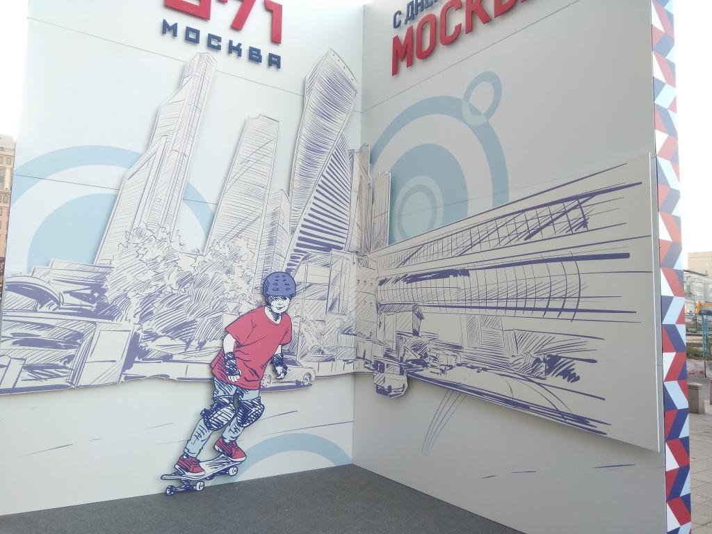 Москва 871